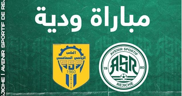 مستقبل رجيش يفوز وديا على الملعب الرياضي الصفاقسي