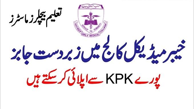 Jobs in Khyber Girls Medical College Hayatabad Peshawar