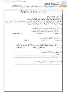 اختبارات تشخيصية في مادة اللغة العربية للصفوف ( 6-12 ) لعام 2021