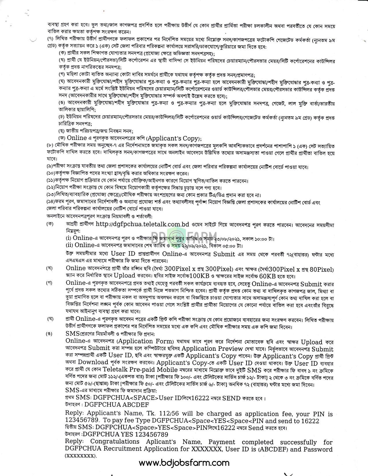 চুয়াডাঙ্গা জেলা পরিবার পরিকল্পনা কার্যালয়ে নিয়োগ
