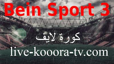 قناة بين سبورت 3 بث مباشركورة لايف بدون تقطيع bein sports 3 hd