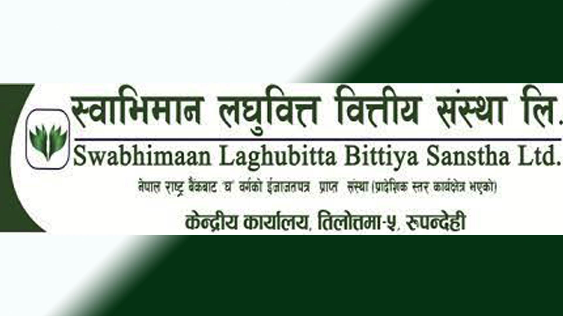 Swabhimaan Laghubitta