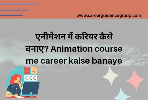 animation-me-career