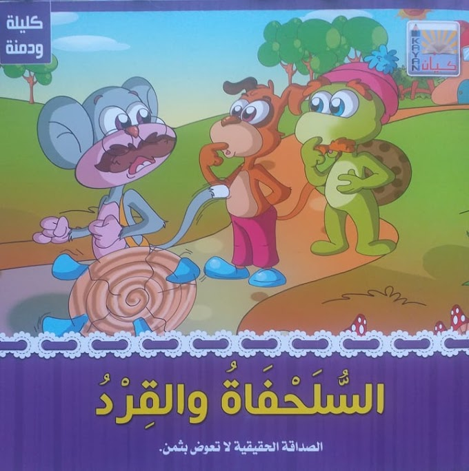 السلحفاة والقرد - كليلو ودمنة