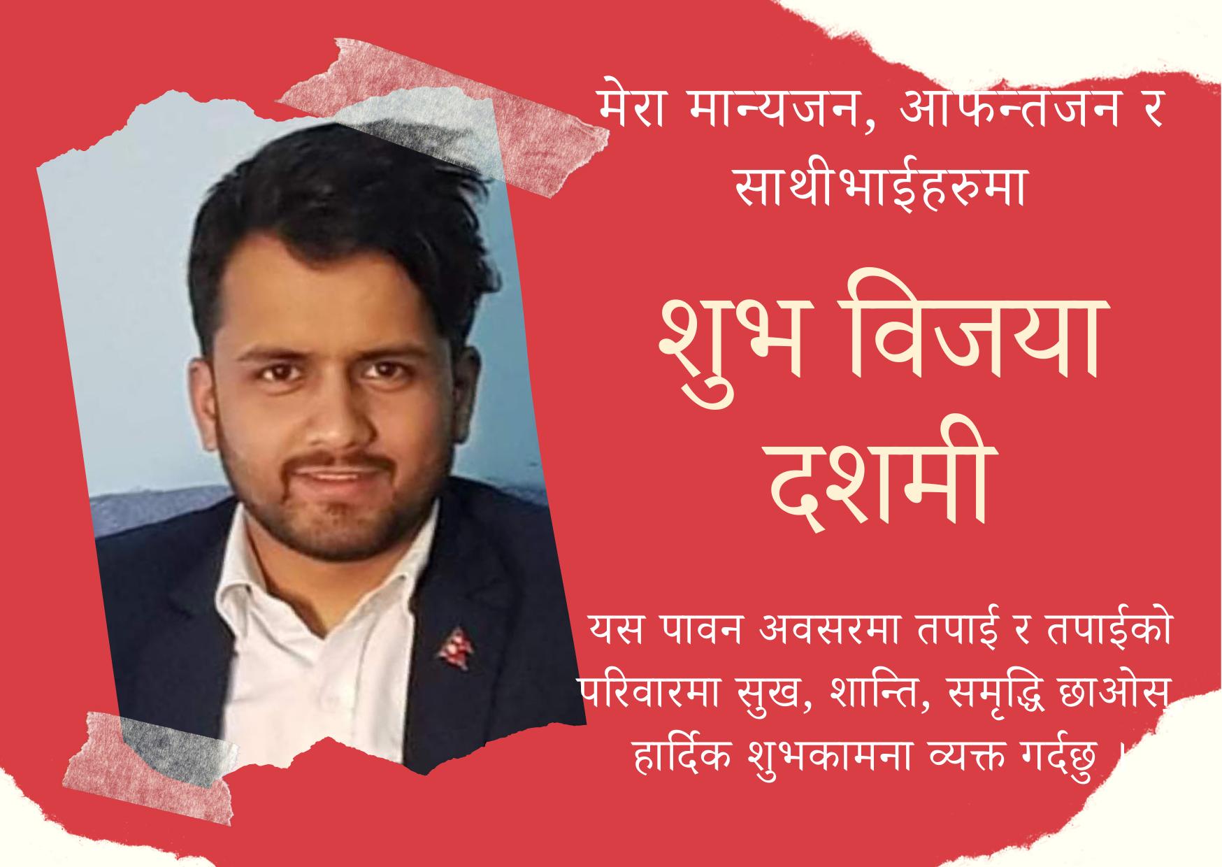 Bijaya Dashami Wishes in Nepali