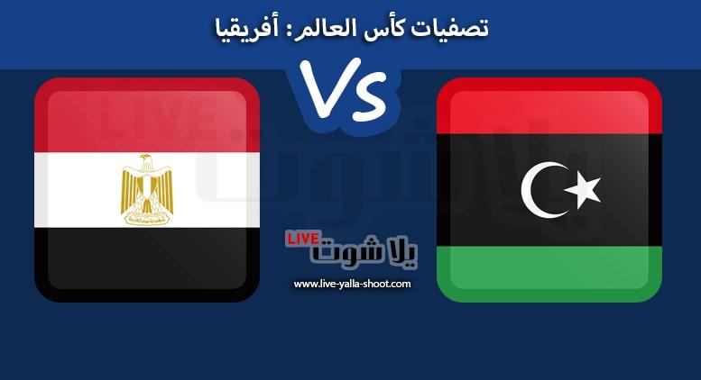 ليبيا ومصر