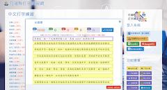 花蓮縣打字練習網:提供中、英、字母、注音和新聞範例,適合各年齡層使用的線上服務