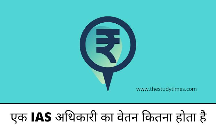एक IAS अधिकारी का वेतन कितना होता है और अन्य सुविधाओं के बारे में जानें