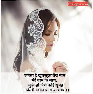 Haseen love shayari