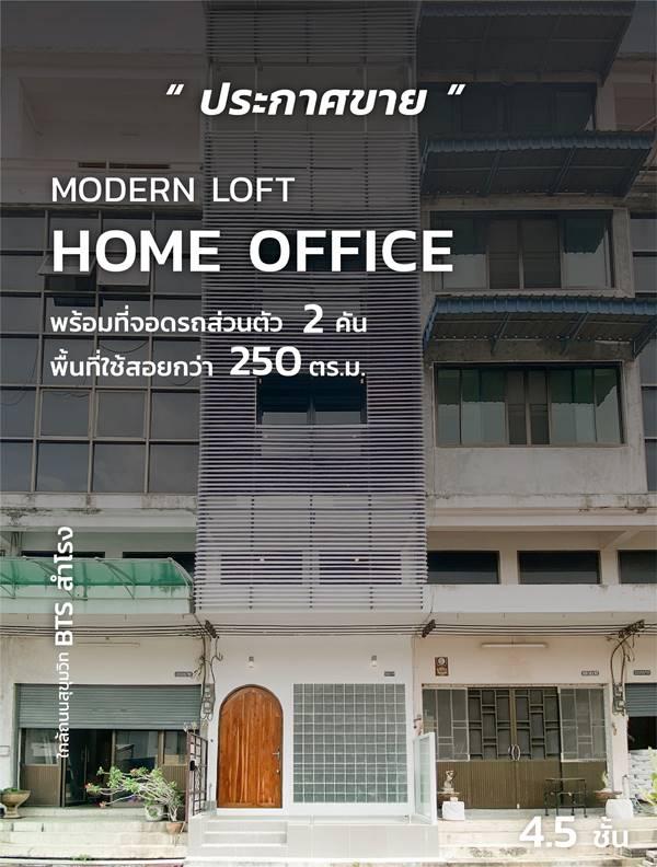 ขาย Home Office Modern Loft ห่างสุขุวิทเพียง 70m ห่าง BTS สำโรง 300m เนื้อที่ 20.7 ตร.ว. 4.5 ชั้น พื้นที่ใช้สอย 251 ตร.ม.