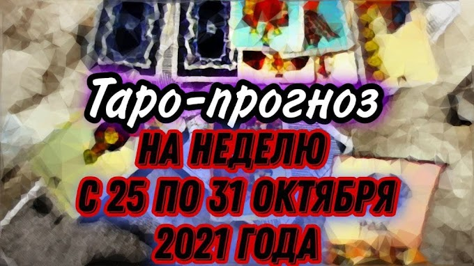 Таро-прогноз на неделю с 25 по 31 октября 2021 года