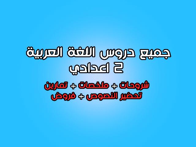 جميع دروس اللغة العربية