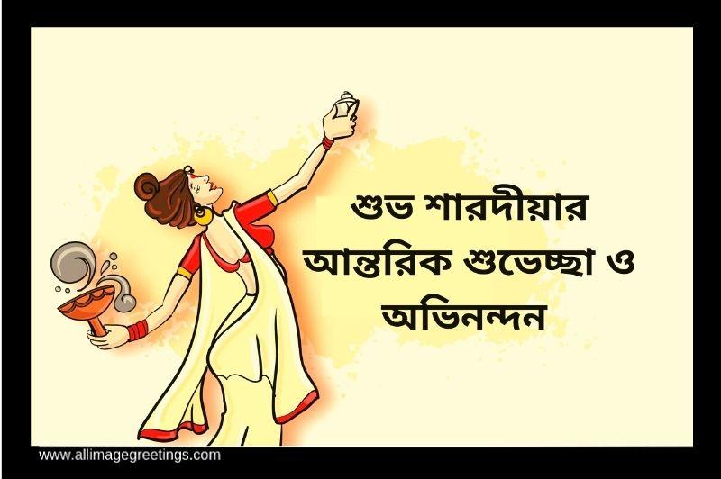 Durga Puja wish