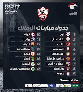 جدول مباريات الزمالك فى الموسم الجديد من الدوري المصري 2022