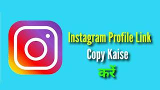 Instagram Profile Link Copy Kaise Kare