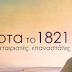 Άρτα:Η Υπουργός Πολιτισμού στα εγκαίνια  περιοδικής έκθεσης και του αρχαιολογικού χώρου της Δυτικής Νεκρόπολης