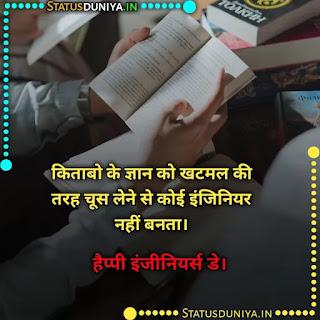 इंजीनियर्स डे कोट्स इन हिंदी 2021, किताबो के ज्ञान को खटमल की तरह,   चूस लेने से कोई इंजिनियर नहीं बनता।