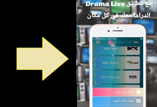 تطبيق دارما لايف لتشغيل قنوات التلفاز المفتوحة والمشفرة للاندرويد