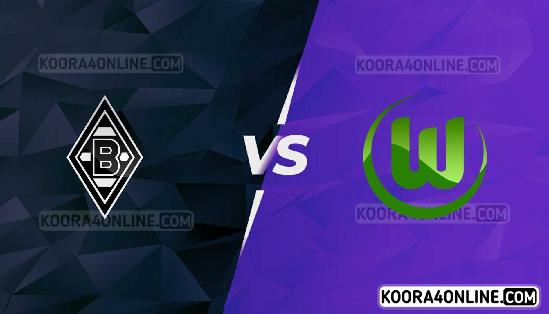مشاهدة مباراة فولفسبورغ وبروسيا مونشنغلادباخ القادمة كورة اون لاين بث مباشر اليوم 02-10-2021 في الدوري الألماني