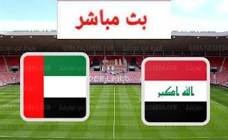 مشاهدة مباراة الامارات والعراق بث مباشر بتاريخ 12-10-2021 تصفيات آسيا المؤهلة لكأس العالم 2022