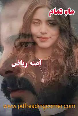 Mah e Tamam By Amna Riaz - PDF Book