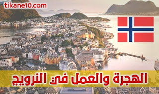 العمل في النرويج للأجانب   وظائف خالية في النرويج 2022
