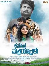 Kanasina Maleyaadalu (2021) HDRip Kannada Full Movie Watch Online Free