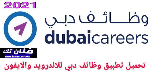تحميل تطبيق وظائف دبي 2021 Dubai Careers مجانا للاندرويد والايفون