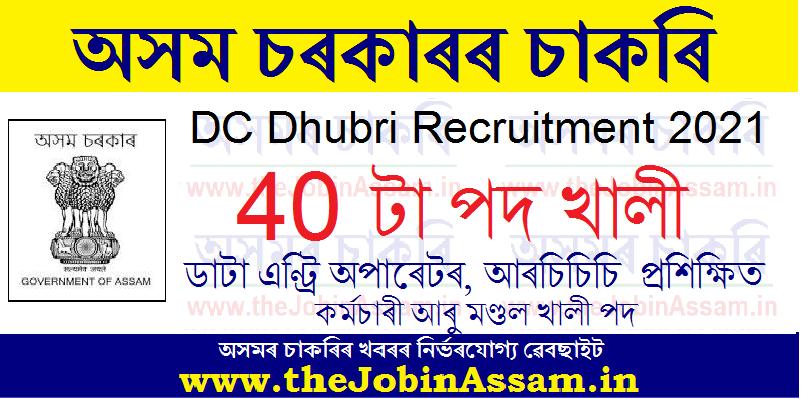 DC Dhubri Recruitment 2021