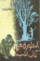 قراءة كتاب أسطورة من كتاب الحب