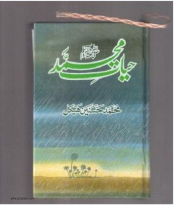hayat-e-muhammad-urdu-pdf-free-download
