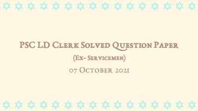 PSC LD Clerk Solved Question Paper   07-10-2021