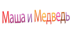Логотип Маша и Медведь