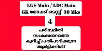 LGS Main / LDC Main GK Mock Test - 4