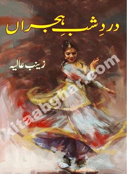 dard-e-shab-e-hijran-novel-pdf-free-download