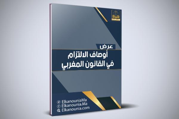 عرض بعنوان: أوصاف الإلتزام في التشريع المغربي PDF