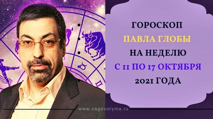 Гороскоп Павла Глобы на неделю с 11 по 17 октября 2021 года