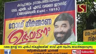 വയല ഈസ്റ്റ് ഗവ എല്പി സ്കൂളിലേയ്ക്ക്  റോഡ്  യാഥാര്ത്ഥ്യമാവുന്നു