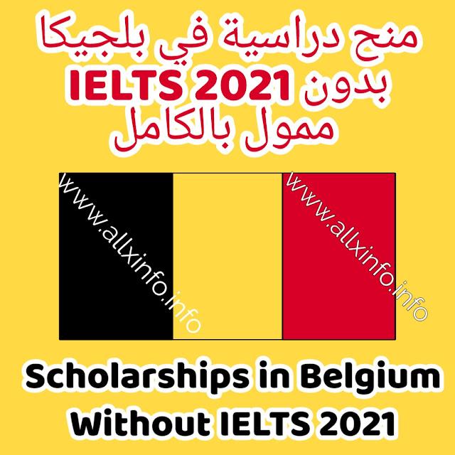 منح دراسية في بلجيكا بدون IELTS 2021   ممول بالكامل IELTS 2021 Scholarships in Belgium Without IELTS 2021