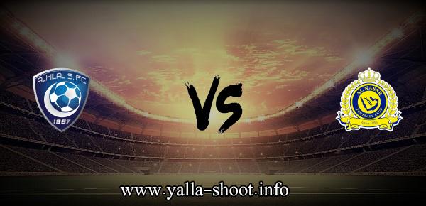 مباراة الهلال والنصر اليوم الثلاثاء 19-10-2021 يلا شوت الجديد دوري أبطال آسيا