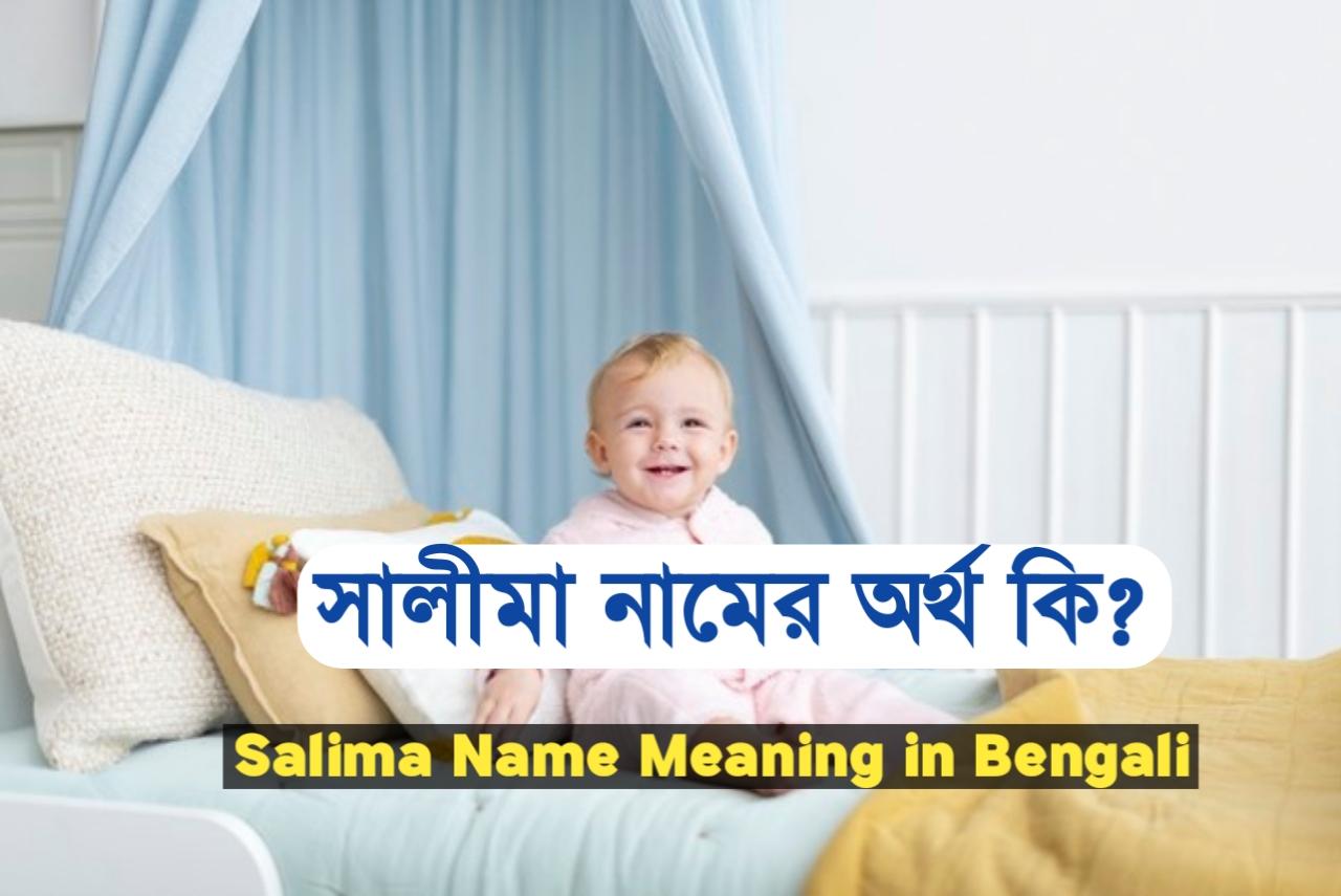সালীমা শব্দের অর্থ কি ?, Salima, সালীমা নামের ইসলামিক অর্থ কী ?, Salima meaning, সালীমা নামের আরবি অর্থ কি, Salima meaning bangla, সালীমা নামের অর্থ কি ?, Salima meaning in Bangla, সালীমা কি ইসলামিক নাম, Salima name meaning in Bengali, সালীমা অর্থ কি ?, Salima namer ortho, সালীমা, সালীমা অর্থ, Salima নামের অর্থ
