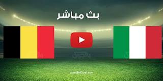مشاهدة مباراة ايطاليا وبلجيكا بث مباشر بتاريخ 10-10-2021 دوري الأمم الأوروبية