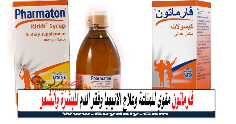 فارماتون Pharmaton للمناعة وعلاج الأنيميا وفقر الدم للبشرة والشعر