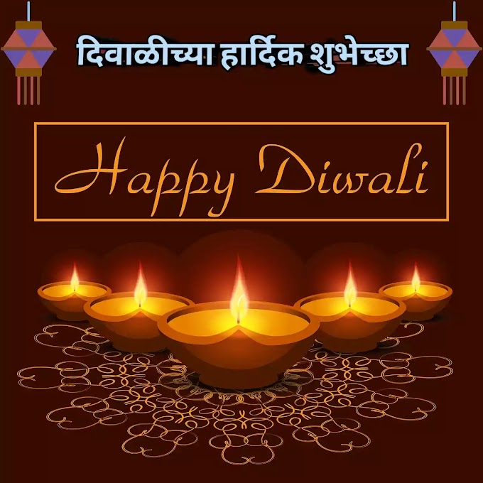 [2021]  दिवाळी शुभेच्छा   Diwali Wishes In Marathi, Quotes, Message, Shubhechha, Status, Images, Banner, Greetings
