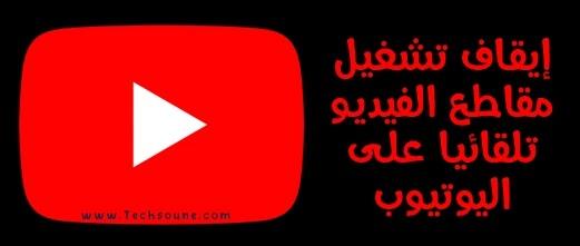 إيقاف تشغيل مقاطع الفيديو على اليوتيوب