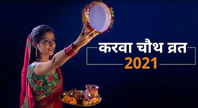 Karwa Chauth 2021 : क्या है करवा चौथ व्रत की कथा? जानें अखंड सौभाग्य के व्रत की महत्ता