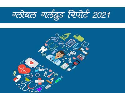 ग्लोबल गर्लहुड रिपोर्ट 2021: गर्ल्स राइट इन क्राइसिस Global girlhood report 2021 in Hindi