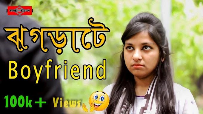 Bangla Bf - Short Movies Massively viral on Social Media