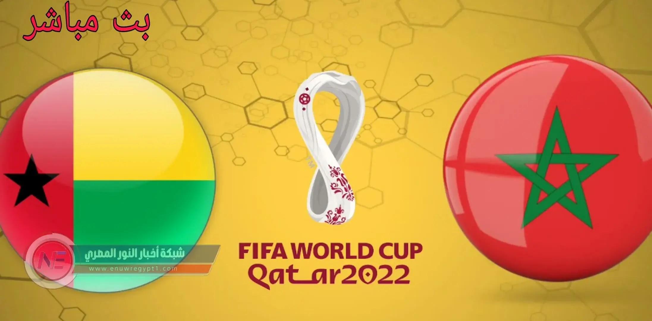 كورة لايف يوتيوب .. مشاهدة مباراة المغرب و غينيا بيساو بث مباشر اليوم 09-10-2021 في تصفيات كأس العالم بجودة عالية بدون تقطيع