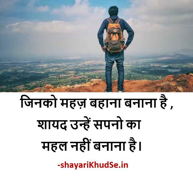 motivational thoughts pic in Hindi, motivational thoughts pic download